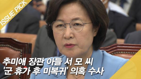 추미애 장관 아들 '군 휴가 후 미복귀' 의혹 수사 본격화