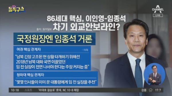 [핫플]86세대 핵심, 이인영-임종석…차기 외교안보라인?