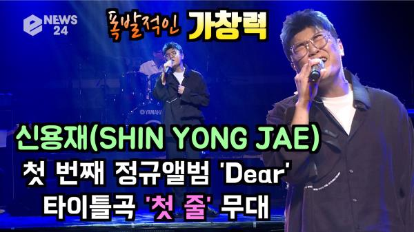 신용재(SHIN YONG JAE), 첫 솔로 정규 앨범 'DEAR' 타이틀곡 '첫 줄' 쇼케이스 무대 '폭발적 가창력'