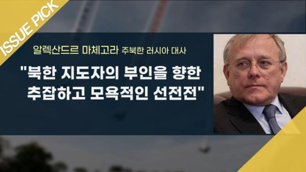 """주북 러시아 대사 """"북, 추잡한 리설주 합성사진에 분노"""""""