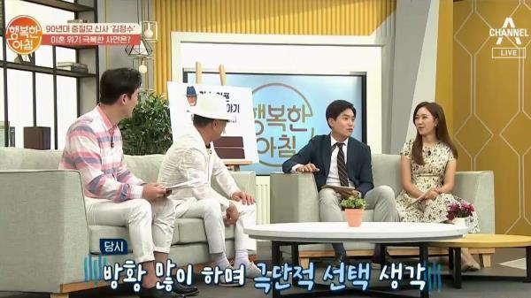 90년대 중절모 신사 김정수, 그가 '이혼 위기' 극복한 사연은?