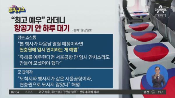"""""""영웅 유해 최고 예우""""라더니…항공기 안 하루 대기"""