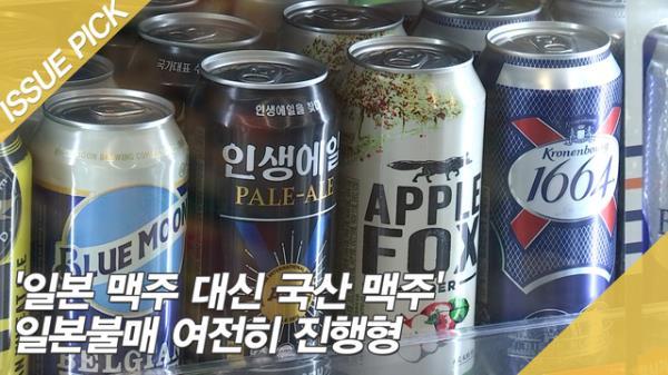'일본 맥주 대신 국산 맥주' 일본불매 여전히 진행형