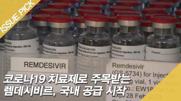 코로나19 치료제 '렘데시비르' 국내 공급 시작! 첫 투약 대상은?