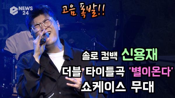 신용재(SHIN YONG JAE), 더블 타이틀곡 '별이온다' 쇼케이스 무대