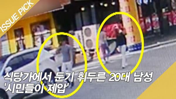 식당가에서 둔기 휘두른 20대 남성 '시민들이 제압'