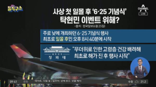 사상 첫 일몰 후 '6·25 기념식'…탁현민 이벤트 위해?