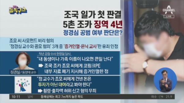 [핫플]조국 일가 첫 판결…5촌 조카 징역 4년