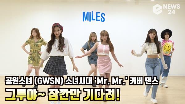 공원소녀(GWSN)   소녀시대(Girls′ Generation)  ′Mr. Mr.′ 사복 안무 ′그루야 조금만 기다려′  Choreography Cover Practice
