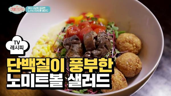 [레시피] 병아리 콩으로 만드는 '노미트볼 샐러드'