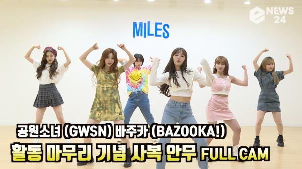 공원소녀(GWSN) 바주카 (BAZOOKA!), 활동   마무리 기념 '사복 안무영상' ChoreographyVideo Full Ver.
