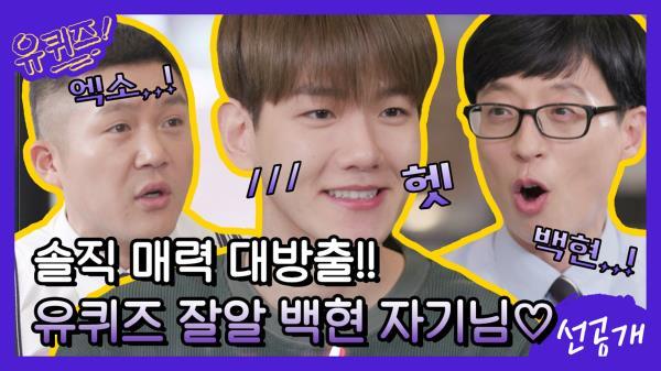 [선공개] 솔직 매력 폭발! 유퀴즈잘알 EXO 백현 자기님♡
