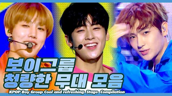 [MBC KPOP]🌊청량미 폭발🌊 보이그룹 청량 컨셉 무대 모음