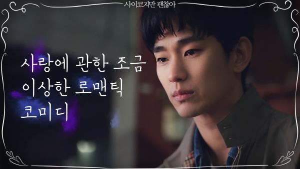 [1차 티저] 김수현X서예지, 사랑에 관한 조금 이상한 로맨틱 코미디 [사이코지만 괜찮아] 6월 첫방송