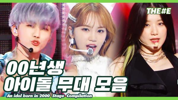 [MBC KPOP]이젠 우리가 방아쇨 당겨 잘 봐♬ 뽀짝핸썸프리티 00년생 아이돌 무대 모음