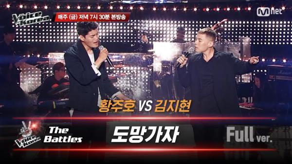 [풀버전] 황주호 vs 김지현 - 도망가자 | 배틀 라운드 | 보이스 코리아 2020
