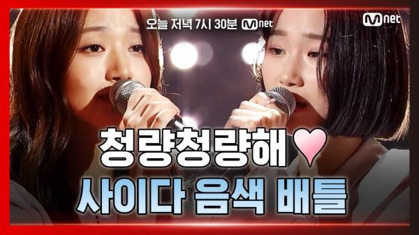 [6회/선공개] ′청량美 폭발!′ 홍주현 vs 이나영 음색 치트키 사이다 배틀 라운드! 오늘 저녁 7시 30분 Mnet x tvN