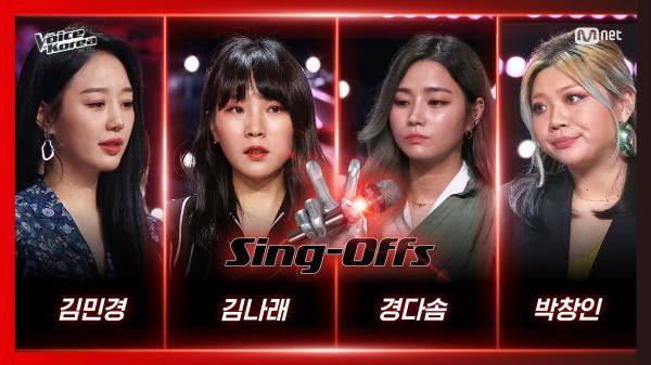 [6회] 싱오프 - 경다솜, 김나래, 김민경, 박창인 | Team 다이나믹듀오