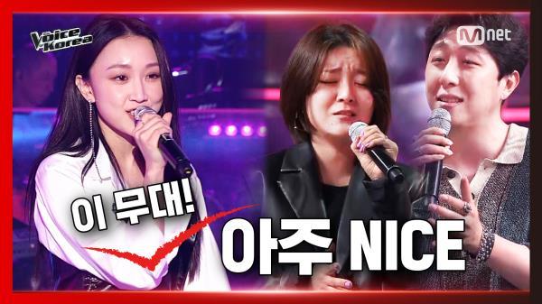 [6회] 정주영&임한나 vs 권언정 - 아주 NICE | 배틀 라운드 | 보이스 코리아 2020