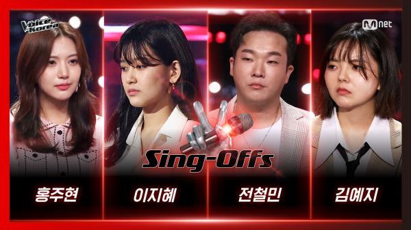 [6회] 싱오프 - 김예지, 이지혜, 전철민, 홍주현 | Team 성시경