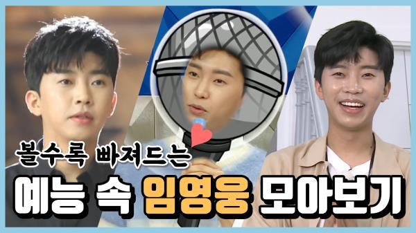 《人스타》 볼수록 빠져드는♥ 예능 속 임영웅 모아보기!