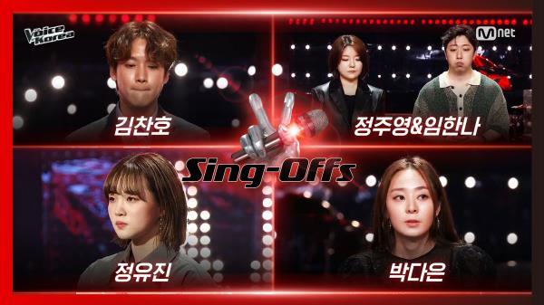 [6회] 싱오프 - 김찬호, 박다은, 정유진, 정주영&임한나 | Team 김종국