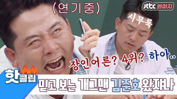 """""""사위? 장인어른?"""" 다시 나 혼자 사는.. 김준호의 고품격 기슬픔 연기ㅠ_ㅠ"""