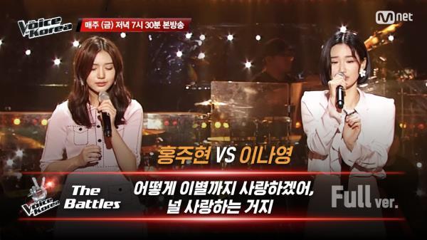 [풀버전] 홍주현 vs 이나영 - 어떻게 이별까지 사랑하겠어, 널 사랑하는 거지 | 배틀 라운드 | 보이스 코리아 2020