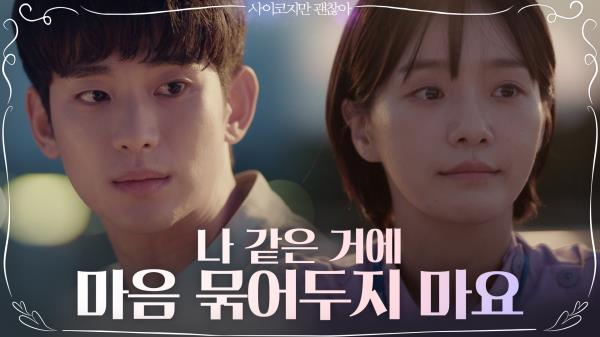 """거절하는 김수현에게 부탁하는 박규영 """"도망가지 않았으면 좋겠어요"""""""