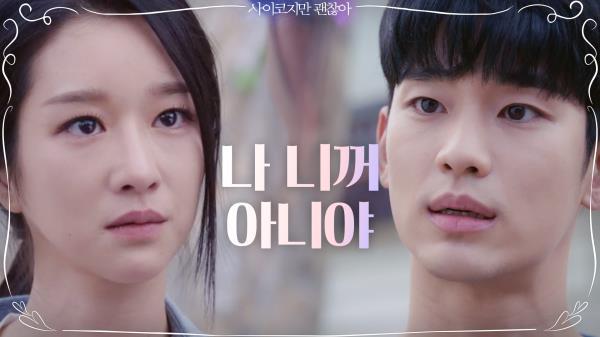 """""""나 니꺼 아니야"""" 불도저 서예지에게 철벽치는 김수현!"""