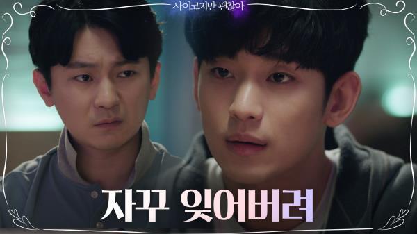 서예지 앞에선 다 잊어버리게 되는 김수현 '상처, 나비... 그리고 형까지도'