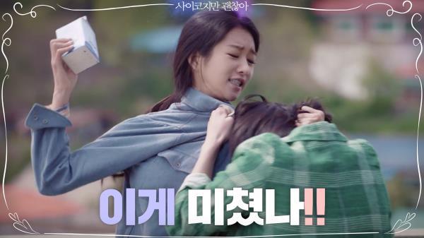 김수현 사이에 두고 머리채 잡고 싸우는 서예지vs박규영 ♨♨