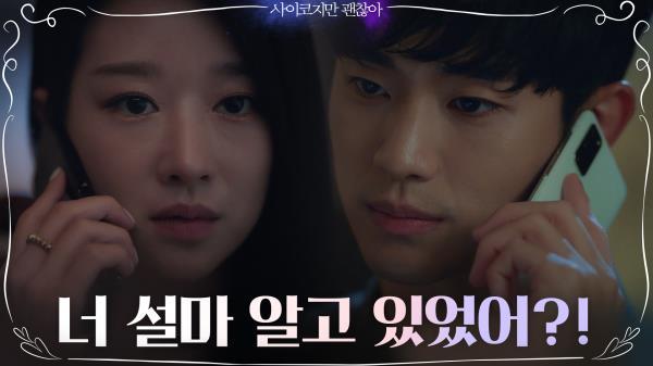 김수현, 서예지의 '저주 받은 성' 을 알고있다!?