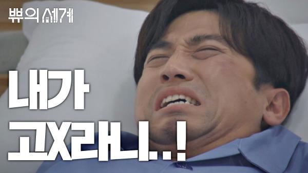 """[쀼의 세계] 바람피운 유세윤의 최후 """"(절규) 내가.. 내가.. 내가..고X라니..!"""""""