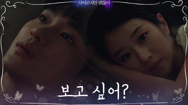 서예지, 잊고 싶은 김수현의 과거 들으며 잠드는 밤