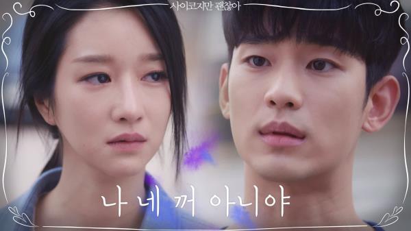 """[5화 예고] """"나 네꺼 아니야"""" 서예지에게 단호히 선긋는 김수현"""