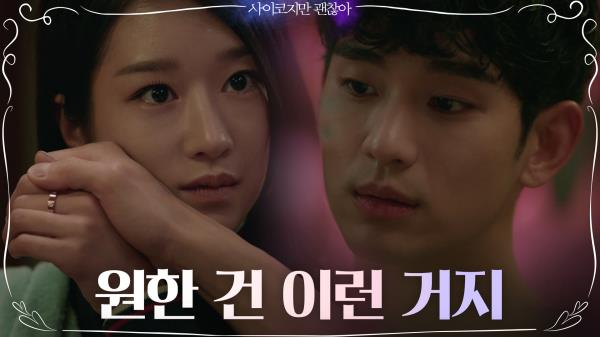김수현의 '온기' 가득한 손길에 흔들리는 포커페이스 서예지!