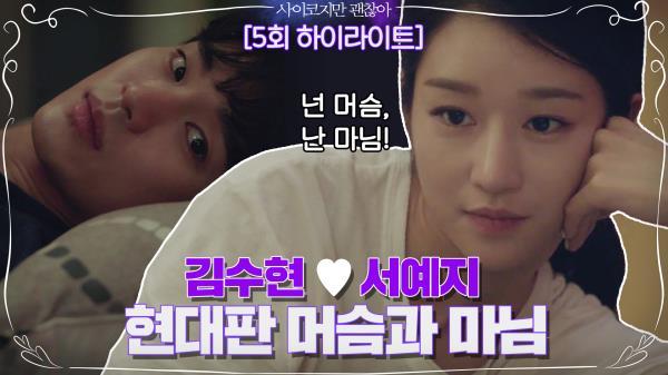 [5화 하이라이트] #사이코지만괜찮아 현대판 머슴과 마님 김수현♥서예지 (모야모야~ 왜 또 설레)