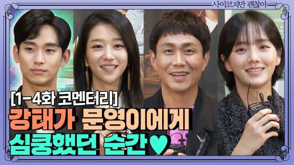 [스페셜 인터뷰] 김수현이 서예지에게 심쿵했던 순간?! 배우들이 직접 말하는 1-4화 코멘터리♥