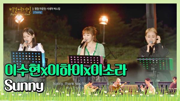 🎤 이수현x이하이x이소라 국보급 보컬들의 매력이 돋보이는 'Sunny (영화 '써니' OST)'♪