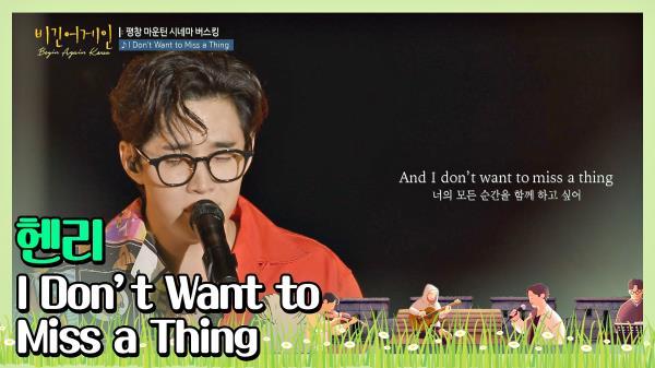🎤 모두를 사로잡은 로맨틱한 헨리의 보이스 'I Don't Want to Miss a Thing'♪