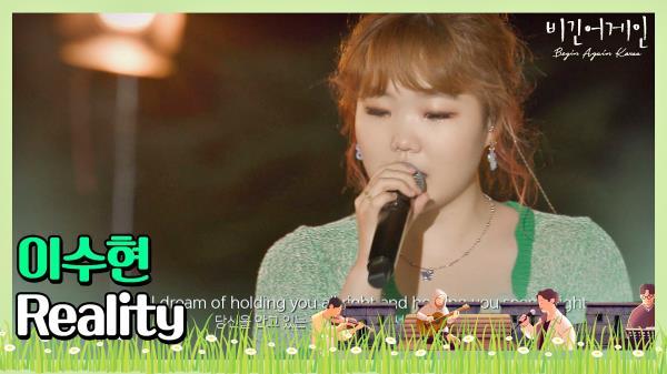 🎤 한 편의 꿈처럼 다가온♥ 이수현의 ' Reality (영화 '라붐' OST)'♩