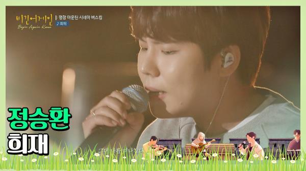 🎤  정승환의 감성 깊은 목소리로 부르는 '희재 (영화 '국화꽃 향기' OST)'♩