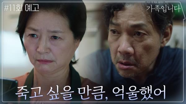 [11화 예고] 죽음의 문턱까지 갔던 정진영의 진심?!