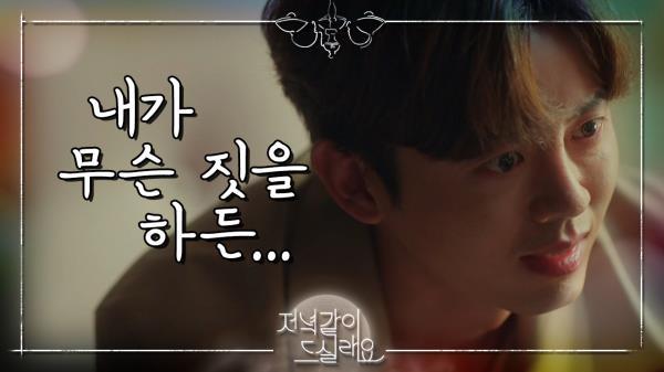 """""""도희는 날 사랑하니까!!!"""" 송승헌을 자극하는 이지훈"""