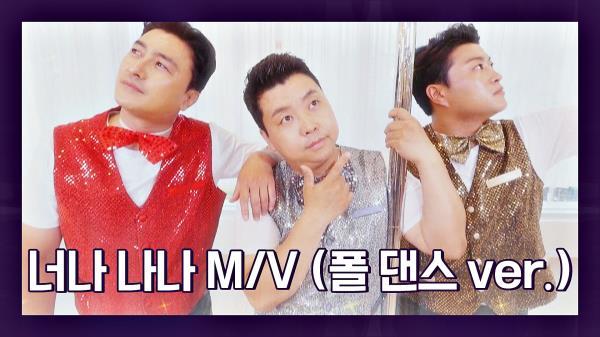[M/V (폴 댄스 ver.)] 위대한 배태랑 '너나 나나'♪ 뮤직비디오 大공개 (Song by. 김호중)