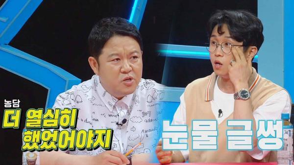 김구라, 21년 만에 막 내린 개콘 이야기하는 박성광에 ♨감동파괴 멘트♨