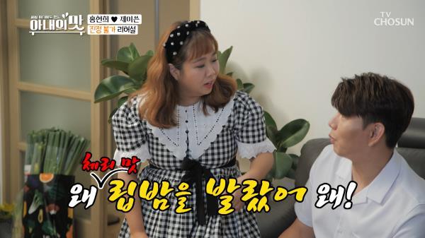 """""""왜 립밤 발랐어!"""" 현희 내연녀에 질투 폭발💥"""