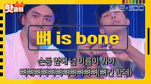 [1일10뼈]빌보드 씹어 먹으러 온 억G&조G의 신곡 무대〈뼈 is bone〉