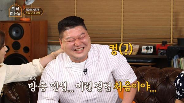 홍현희x홍자, 고깃집에서 시키는 피자?! 강호동, 송가인한테 뒷목 잡히다(?)